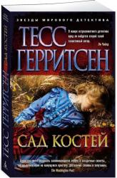 buy: Book Сад костей