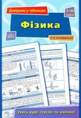 купить: Справочник Довідник у таблицях. Фізика. 7-11 класи