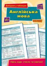 buy: Reference Book Довідник у таблицях. Англійська мова. 7-11 класи