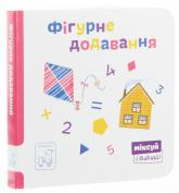 купити: Книга Фігурне додавання