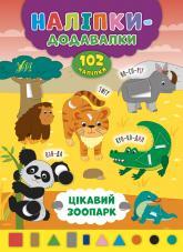 купить: Книга Наліпки-додавалки — Цікавий зоопарк