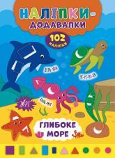 купить: Книга Наліпки-додавалки — Глибоке море