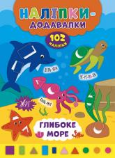купити: Книга Наліпки-додавалки — Глибоке море