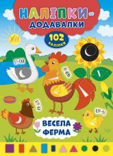 купить: Книга Наліпки-додавалки — Весела ферма