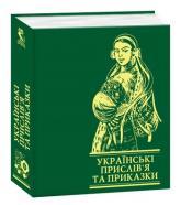 купити: Книга Українські прислів'я та приказки