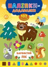 купить: Книга Наліпки-додавалки — Барвистий ліс
