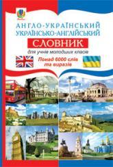 buy: Dictionary Англо-український українсько-англійський словник для учнів молодших класів