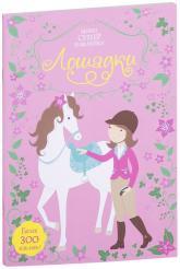 buy: Book Лошадки