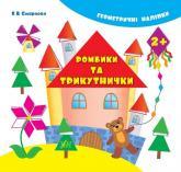 купить: Книга Геометричні наліпки.Ромбики та трикутнички