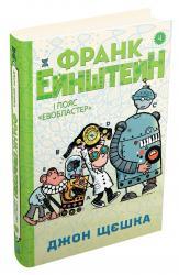 """купить: Книга Франк Ейнштейн і пояс """"Евобластер"""". Книга 4"""