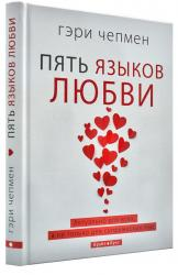 купити: Книга Пять языков любви. Актуально для всех, а не только для супружеских пар