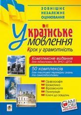 купити: Книга Українське мовлення. Крок у грамотність. Комплексне видання для підготовки до ЗНО і ДПА