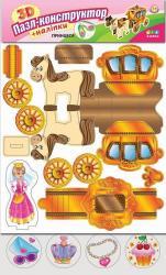 купить: Книга - Игрушка 3D Пазл-конструктор+наліпки - Принцеса