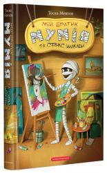 buy: Book Мій братик мумія та сфінкс Шакаби