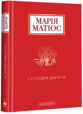 buy: Book Солодка Даруся