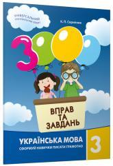 купить: Книга 3000 вправ та завдань. Українська мова 3 клас