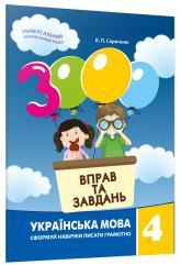 купить: Книга 3000 вправ та завдань. Українська мова 4 клас