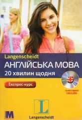 купити: Книга Англійська мова по 20 хвилин щодня + аудіосупровід ОНЛАЙН