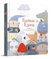 buy: Book Байки Езопа в переказі Олександра Виженка