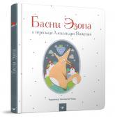 buy: Book Басни Эзопа в пересказе Александра Виженко