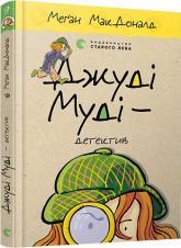 купити: Книга Джуді Муді - детектив. Книга 9