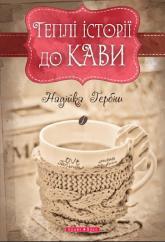 buy: Book Теплі історії до кави
