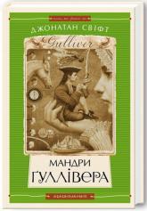 купити: Книга Мандри Ґулівера