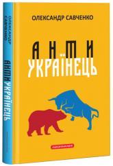 купити: Книга Антиукраїнець