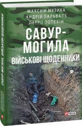 buy: Book Савур-Могила. Військові щоденники