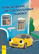 buy: Book Приключения автомобильчика Пыжика