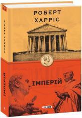 купить: Книга Імперій. Книга 1