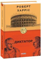 купить: Книга Диктатор. Книга 3