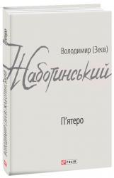 купити: Книга П'ятеро