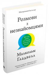 купить: Книга Розмови з незнайомцями. Що слід знати про людей, яких ми не знаємо