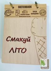 купити: Блокнот Смакуй літо Скетчбук А5*40арк. 120г/м2 Eco