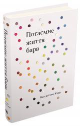 купити: Книга Потаємне життя барв