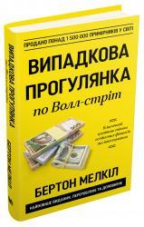 купити: Книга Випадкова прогулянка по Волл-стріт. Найкращий посібник з інвестування для кожного