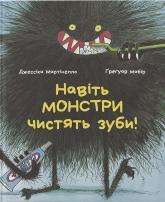 buy: Book Навіть монстри чистять зуби