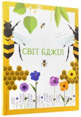 купити: Книга Світ бджіл