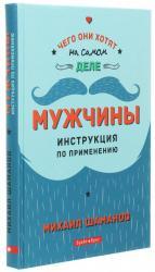 купить: Книга Мужчины: Инструкция по применению