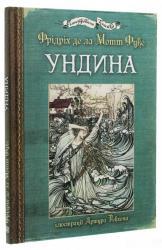 купить: Книга Ундина