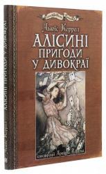купить: Книга Алісині пригоди у Дивокраї