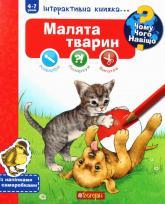 купить: Книга Чому? Чого? Навіщо? Малята тварин. Інтерактивна книжка для дітей віком від 4 до 7 років