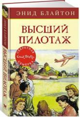 купить: Книга Высший пилотаж. Книга 8