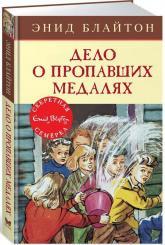 купить: Книга Дело о пропавших медалях. Книга 14