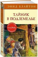 купить: Книга Тайник в подземелье. Книга 12
