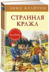 купить: Книга Странная кража. Книга 11