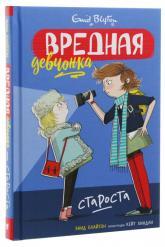 купить: Книга Вредная девчонка - староста