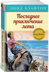 купити: Книга Последнее приключение лета. Книга 9