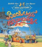 купити: Книга Весёлый карнавал